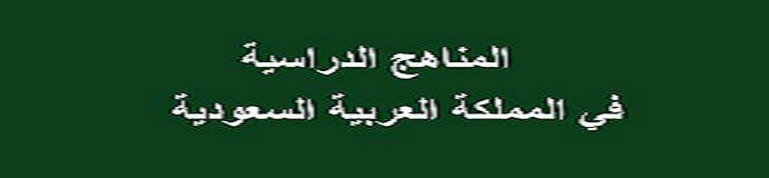 مدونة المناهج السعودية