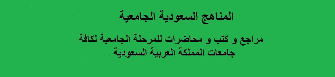 المناهج السعودية الجامعية