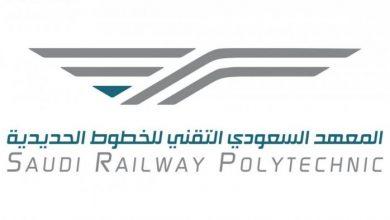 المعهد السعودي التقني للخطوط الحديدية (سرب)